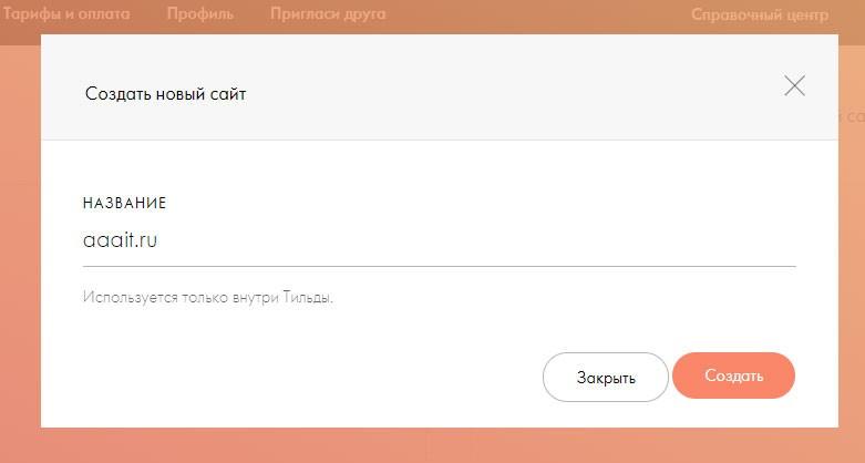 Создание проекта сайта в Tilda