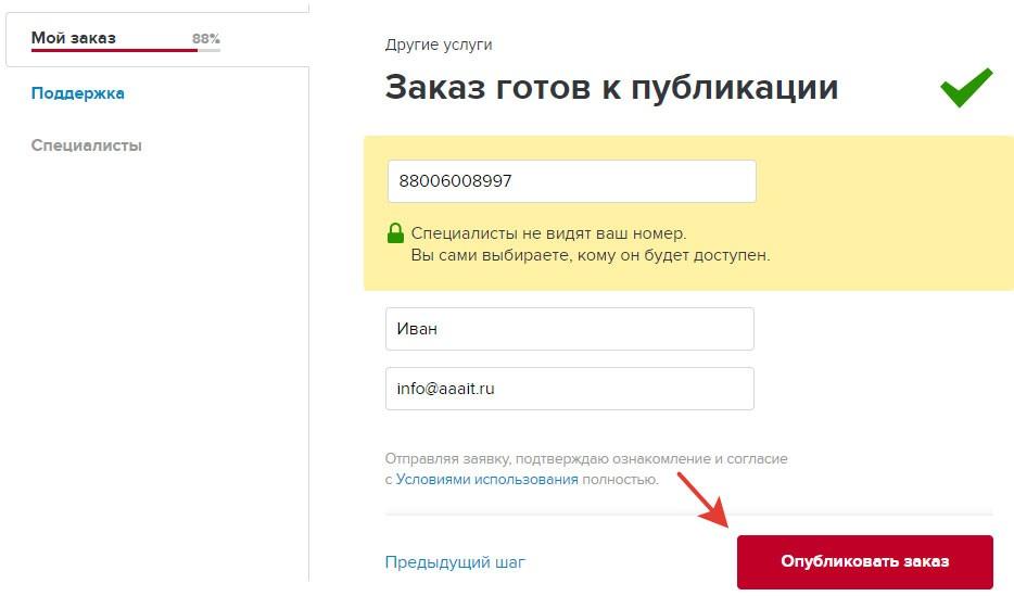 Вводим контактные данные для регистрации